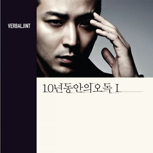 Verbal Jint - 10년간의오독 I (10 Years of Misinterpretation 1)