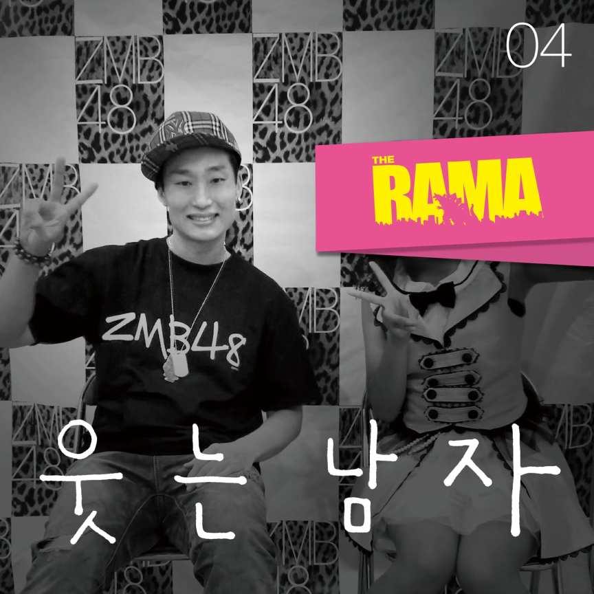 The RAMA - 웃는 남자 cover