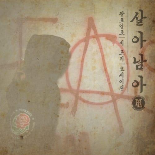 Paloalto, B-Free, Okasian - 살아남아 (Survive) cover