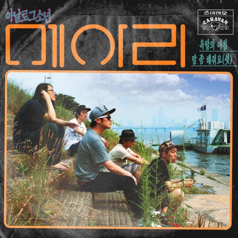 Analog Sonyeon - 메아리 album cover