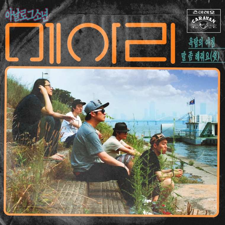 Analog Sonyeon - 메아리 album cover