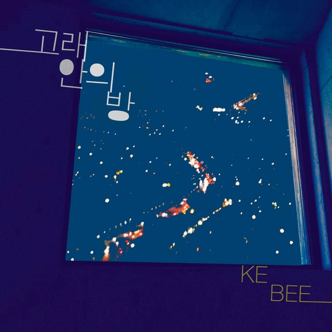 Kebee - 고래안의 방 cover