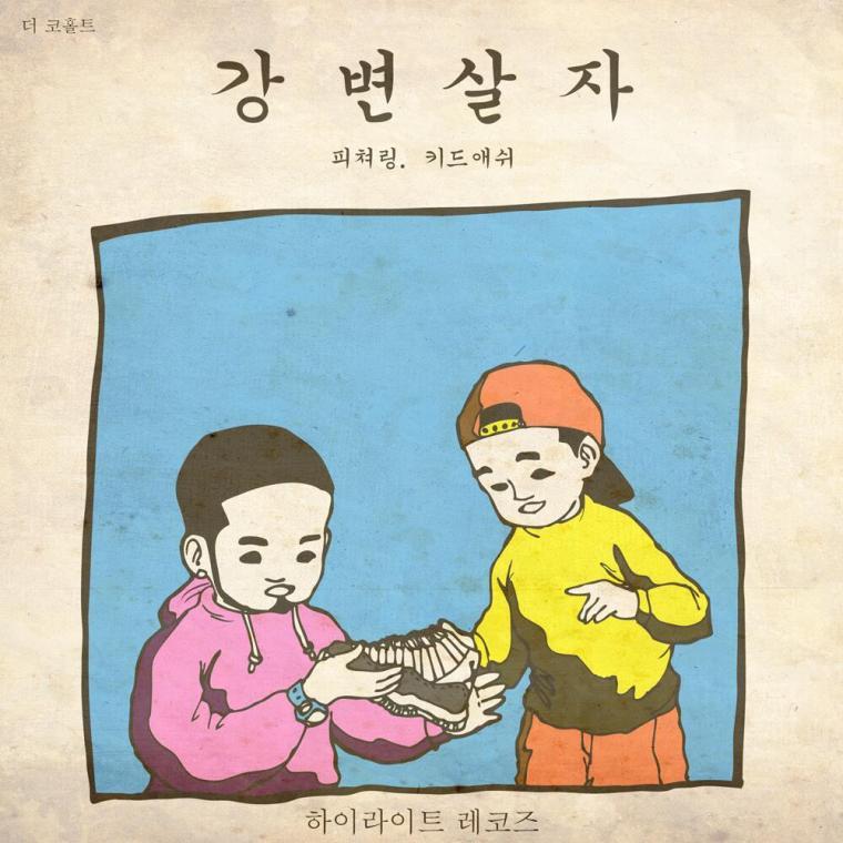 Reddy - 강변살자 (Feat. Kid Ash) cover