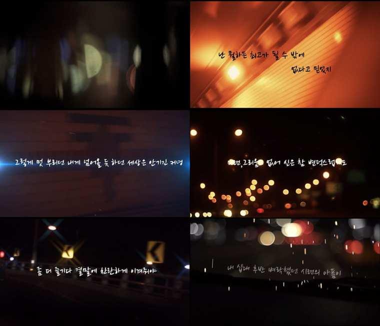 New Champ - Wings (날개) MV screenshots