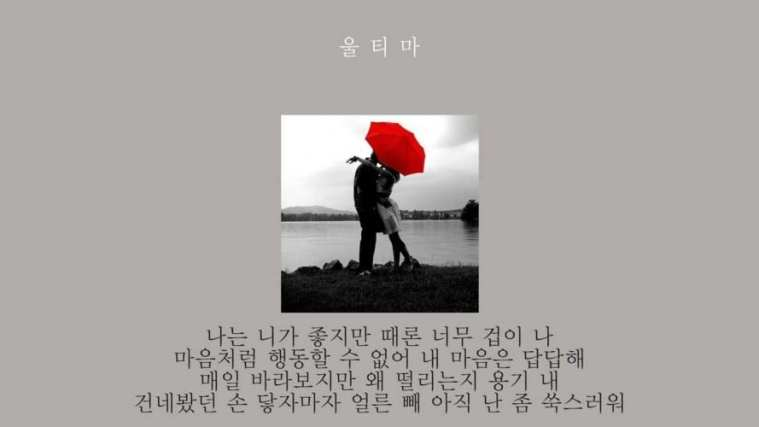 Ultima - 좋은걸 어떡해 (Irresistible) lyrics video screenshot