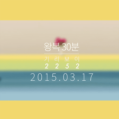 Giriboy - 왕복30분 release date