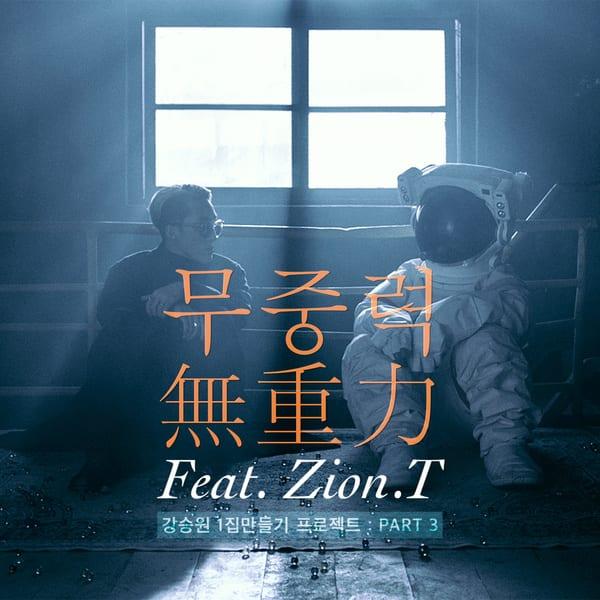 ZIon.T - 무중력 (Zero Gravity) cover