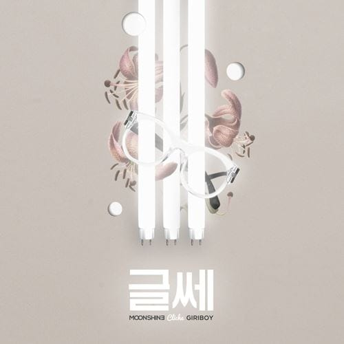 MOONSHINE X Giriboy - Cliche (글쎄...) cover