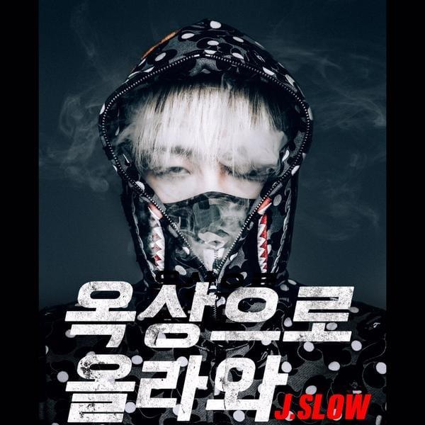 J.slow - 옥상으로 올라와 (cover)