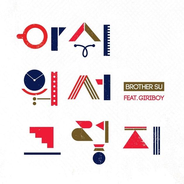 BrotherSu - 아쉬워서 그렇지 (Feat. Giriboy) cover
