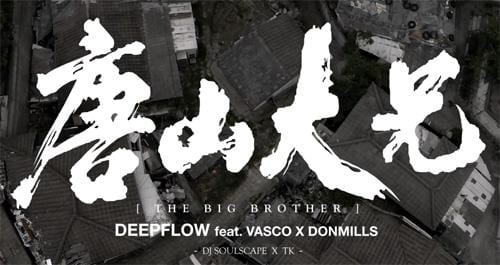 deepflow - the big brother