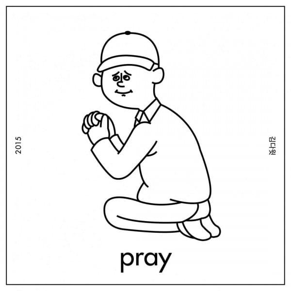 Kim David - pray (cover)