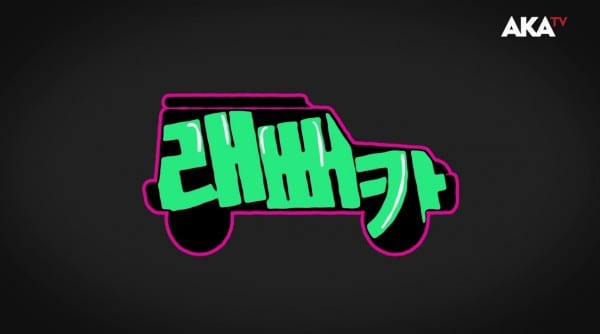 Rapper Car (main logo)