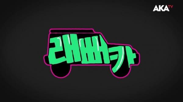 Rapper Car (main logo)