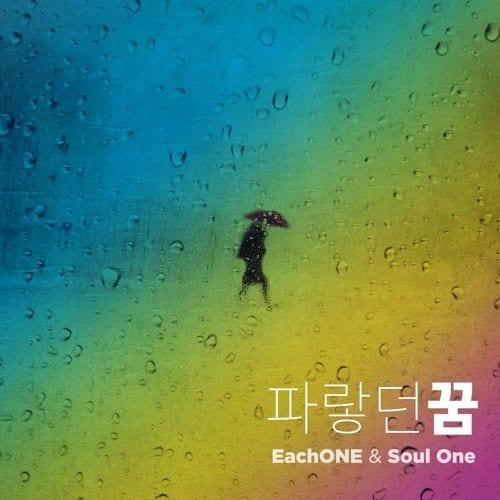 EachONE & Soul One - 파랗던 꿈 (Blue Dream) cover