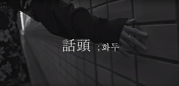 ZtaSH, LEEDARI - Hwadu (MV screenshot)