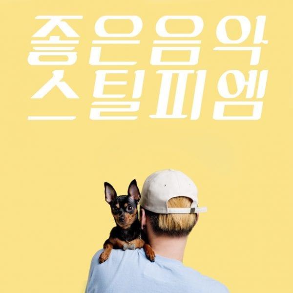 Still PM - 좋은 음악 (album cover)