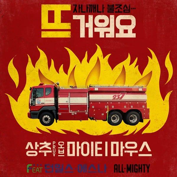 Sangchu - 뜨거워요 (album cover)