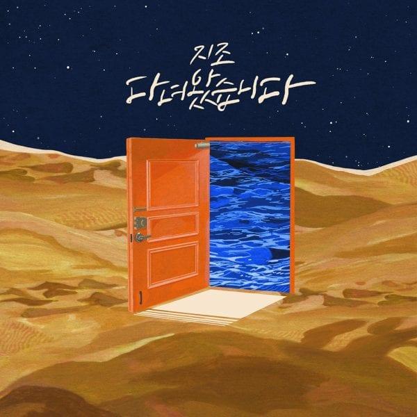 Zizo - 다녀왔습니다 (album cover)