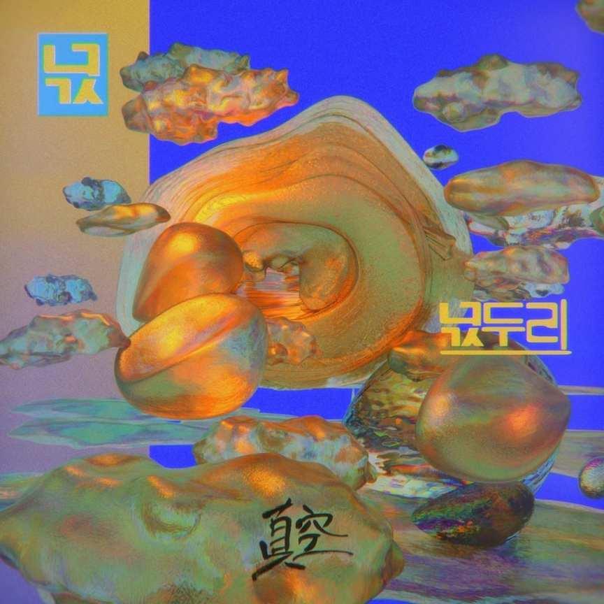 nuck - 넋두리 (album cover)