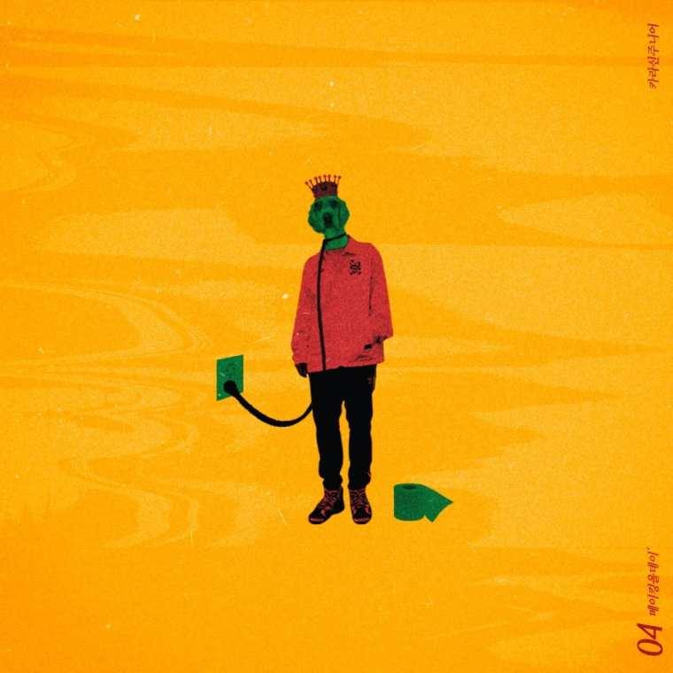 Karacin Jr. - Making All Day (album cover)