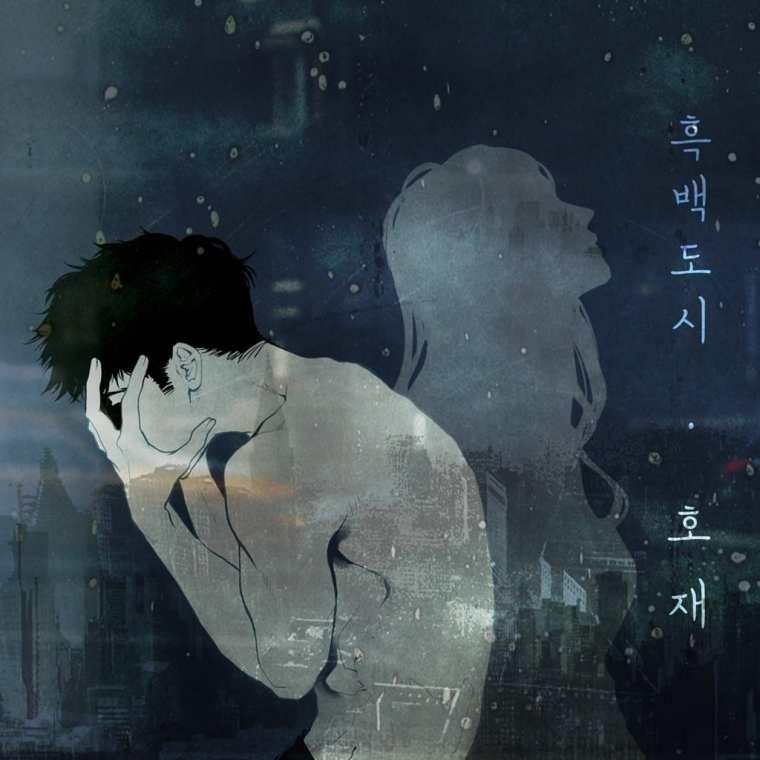 Hojae - 흑백도시 (album cover)