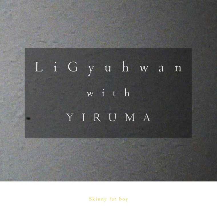 Li Gyuhwan, Yiruma - 해로운 너 (album cover)