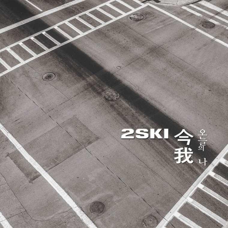 2Ski - 오늘의 나 (album cover)