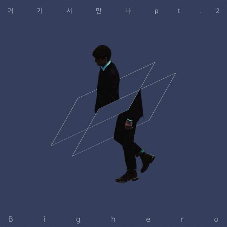 Bighero - 거기서 만나 Part 2 (album cover)