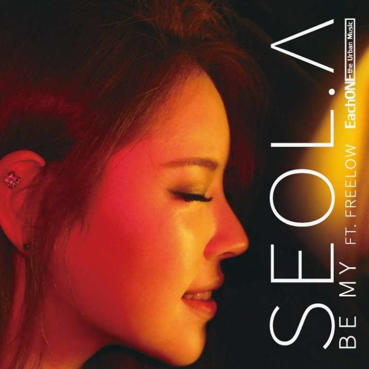 Seol.A - BE MY (album cover)