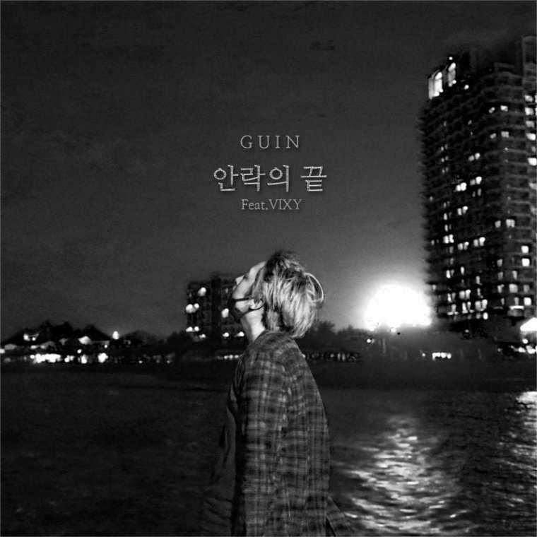 GUIN - 안락의 끝 (album cover)