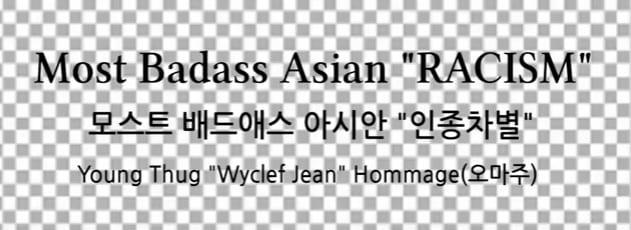 Most Badass Asian - Racism MV screenshot