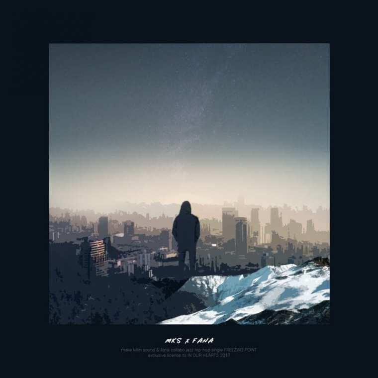 MKS, Fana - 빙점 (album cover)