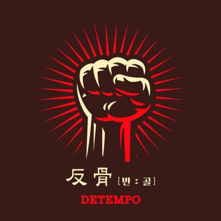 Detempo - 반골 (album cover)