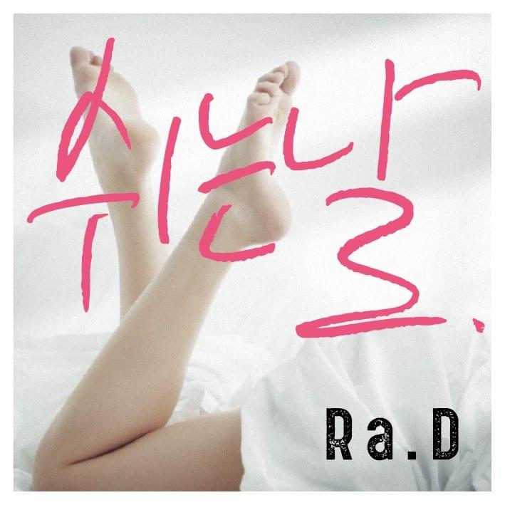 Ra.D - 쉬는날 (album cover)