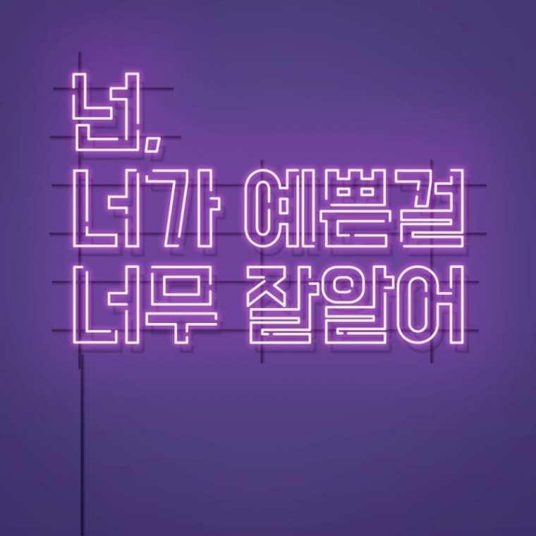 Han Sangyub - 넌 너가 예쁜걸 너무 잘알어 (cover art)