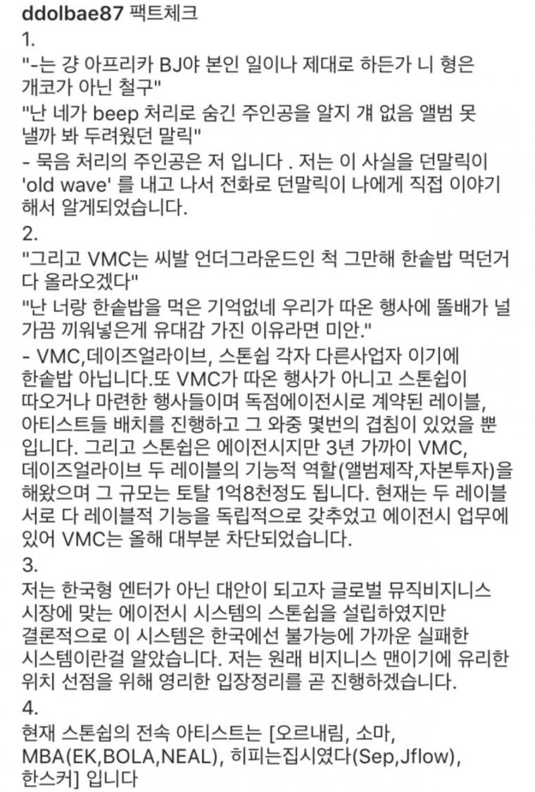 Screenshot of Ddolbae's statement