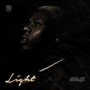 Mohbad Light EP Hip Hop More 300x300 - Mohbad ft. Davido – Once Debe
