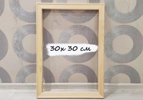Подрамник для холста 30 x 30 см