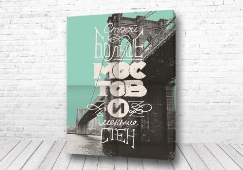 Постер Строй больше мостов и меньше стен