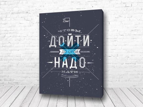Постер Чтобы дойти до цели надо идти