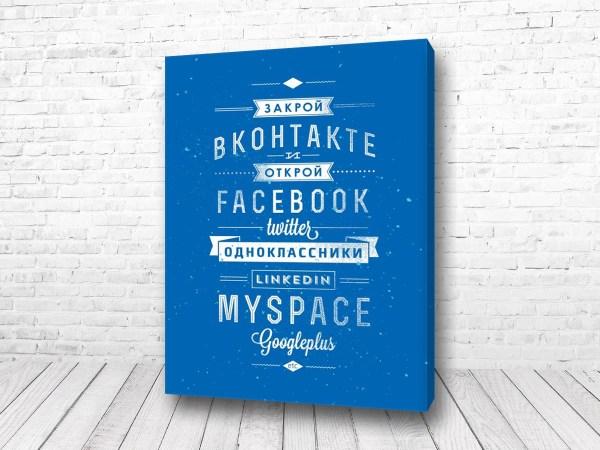 Постер Открой Facebook закрой Вконтакте