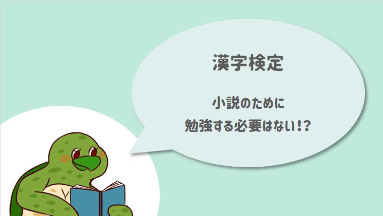 小説を書くために漢字検定の勉強をする必要はない!?