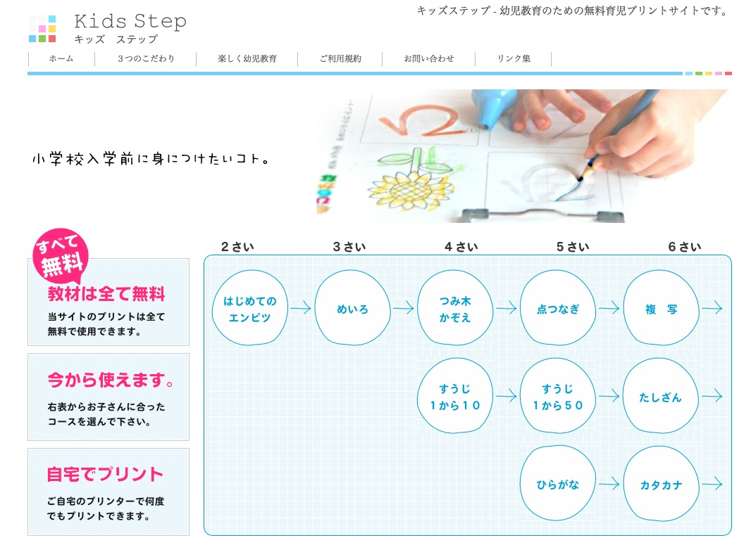 Kids Step Website