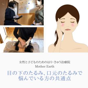 顔のたるみへの美容鍼