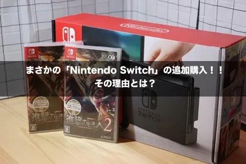 まさかの「Nintendo Switch」の追加購入!!その理由とは?