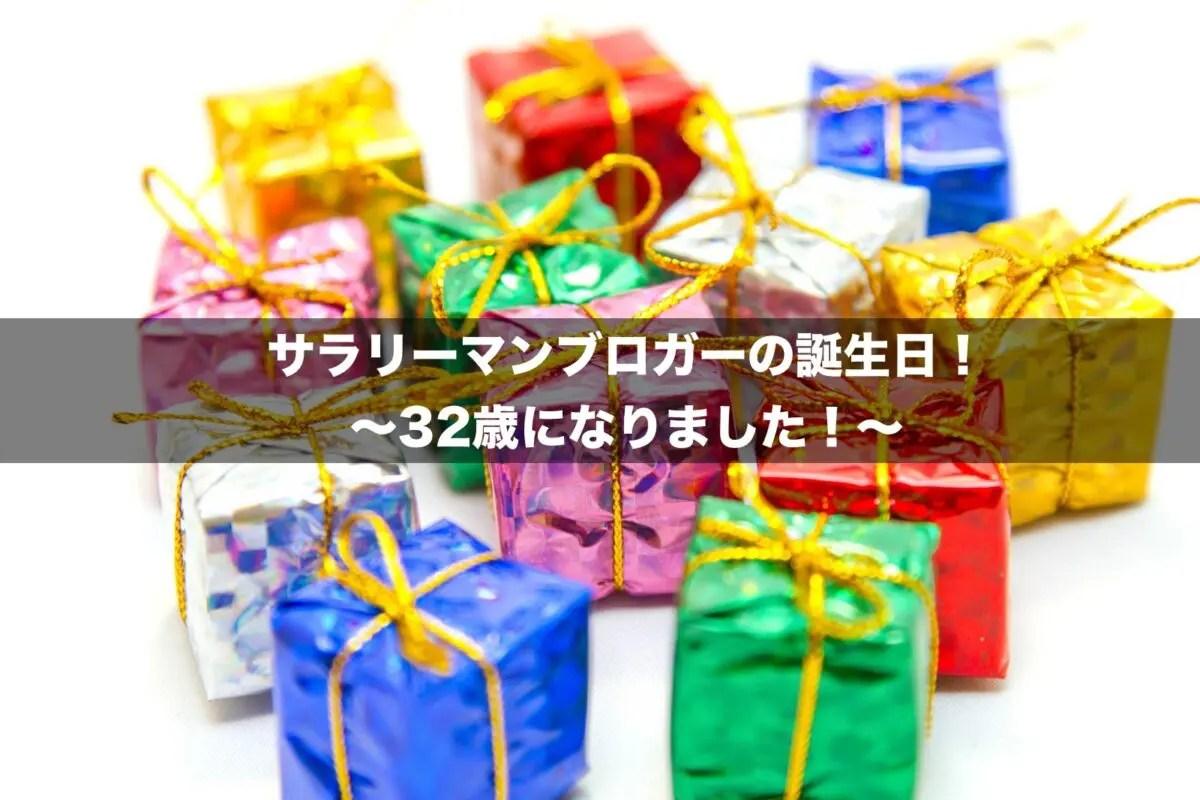 サラリーマンブロガーの誕生日!〜32歳になりました!〜