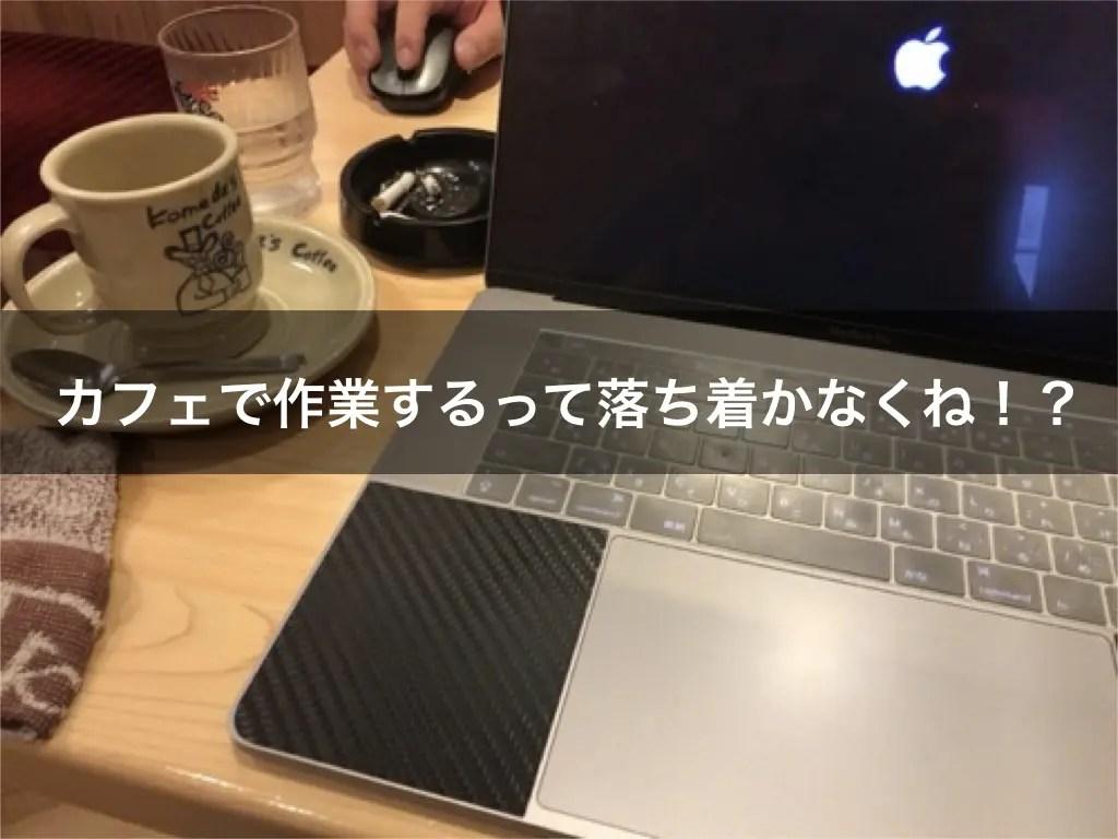カフェで作業するって落ち着かなくね!?