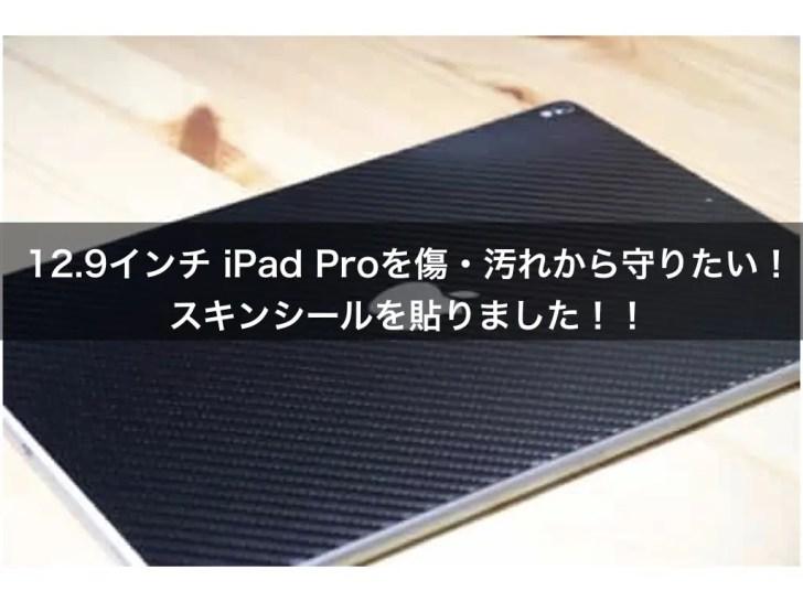 12.9インチ iPad Proを傷・汚れから守りたい!スキンシールを貼りました!!