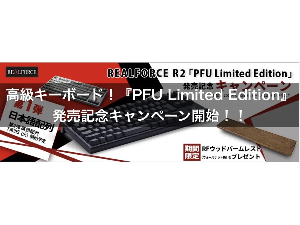 高級キーボード!『PFU Limited Edition』発売記念キャンペーン開始!!